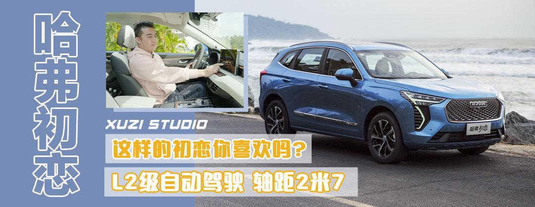 L2级自动驾驶 轴距2米7 这样的初恋你喜欢吗?