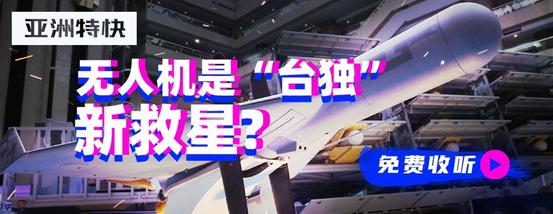 """【2021.01.07】无人机是""""台独""""新救星吗?"""