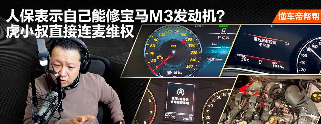 虎小叔质问保险公司听说你能修宝马M3发动机?