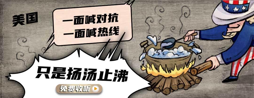 刘和平:美国一面喊对抗一面喊热线,只是扬汤止沸