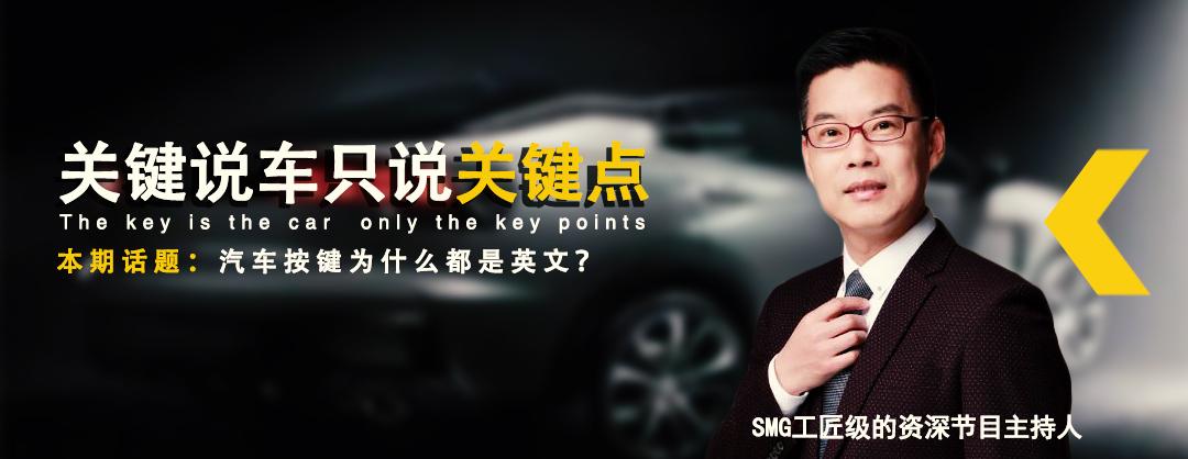 汽车按键为什么都是英文?