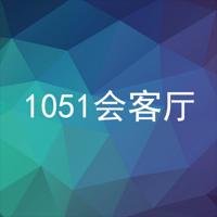 1051会客厅