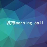 城市morning call