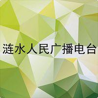 涟水人民广播电台