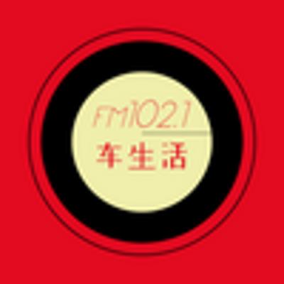 FM1021早间剧场