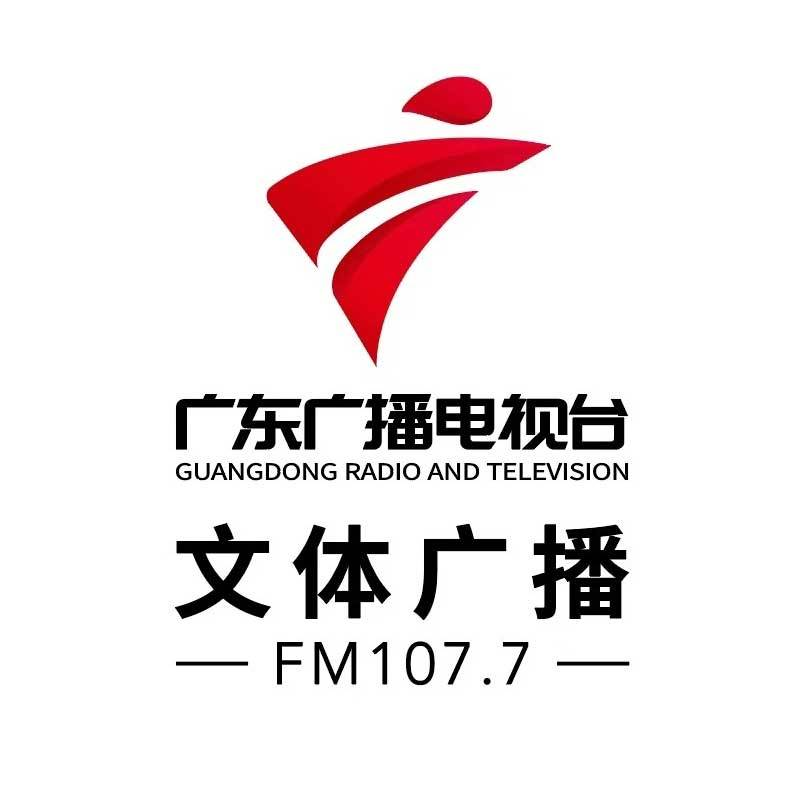 廣東廣播電視臺文體廣播