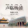 杨浦区文化和旅游局