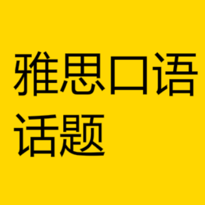 2016年9-12月雅思口语话题
