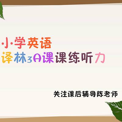 译林3A课课练听力
