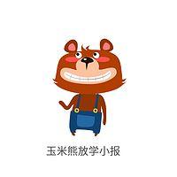 玉米熊放学小报