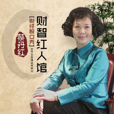 浙商幕后军师蔡丹红:创建强势品牌
