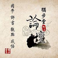 中国式思维