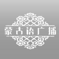 内蒙古蒙古语广播