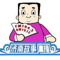 济南故事广播