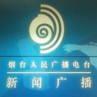 烟台综合广播FM101
