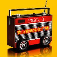 黄山新闻综合广播
