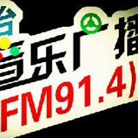 潮州交通音乐广播