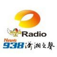 News938潇湘之声