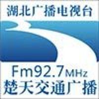楚天交通广播