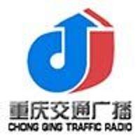 重庆交通广播