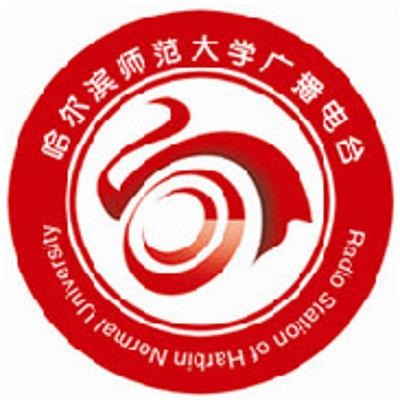 哈尔滨师范大学广播电台