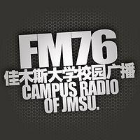 佳木斯大学广播台