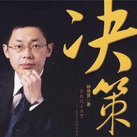 林伟贤-决策力