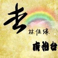 黑龙江中医药大学广播台