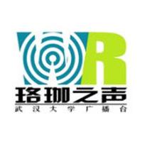 武汉大学珞珈之声