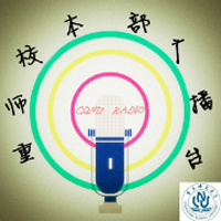 重庆师范大学广播台