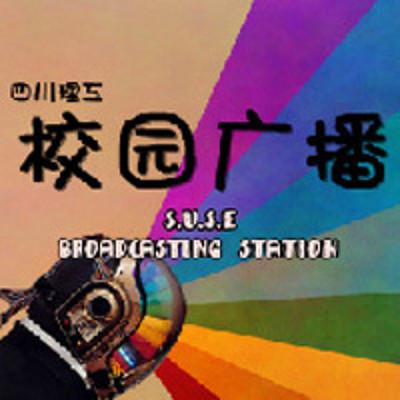 【直播】四川理工学院校园广播