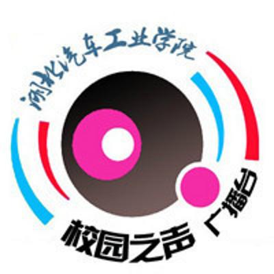 湖北汽车工业学院广播台