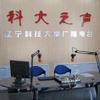 辽宁科技大学电台