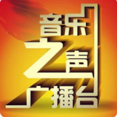 武汉音乐学院音乐之声广播台