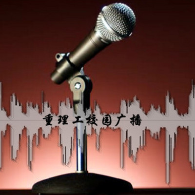 重庆理工大学校园广播