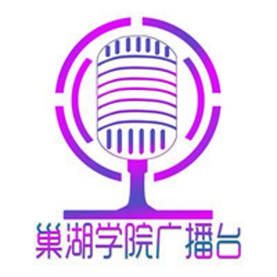 巢湖学院广播台