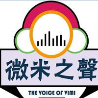 南昌工学院微米之声广播台