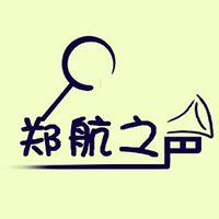 郑州航空工业管理学院广播台