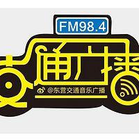 东营交通音乐广播FM98.4