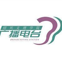 绍兴文理学院广播台