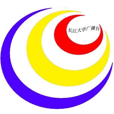 长江大学广播台
