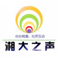 湘潭大学广播台湘大之声