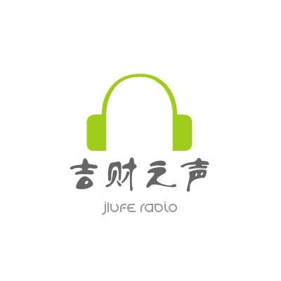 吉林财经大学广播台