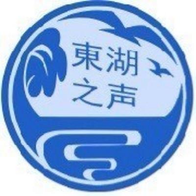 武汉东湖学院广播台