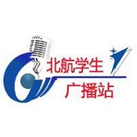 北京航空航天大学广播台