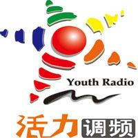 Youth Radio活力调频