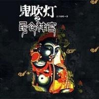 鬼吹灯4昆仑神宫(周建龙演播)