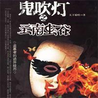 鬼吹灯3云南虫谷(周建龙演播)