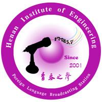 河南工程学院外语广播电台