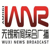 无锡新闻综合广播
